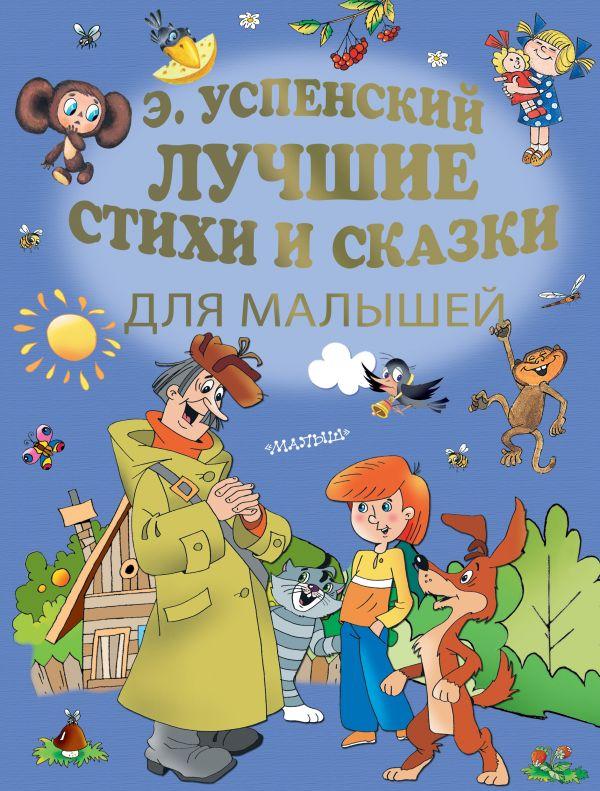 Успенский Эдуард Николаевич Э.Успенский. Лучшие стихи и сказки для малышей