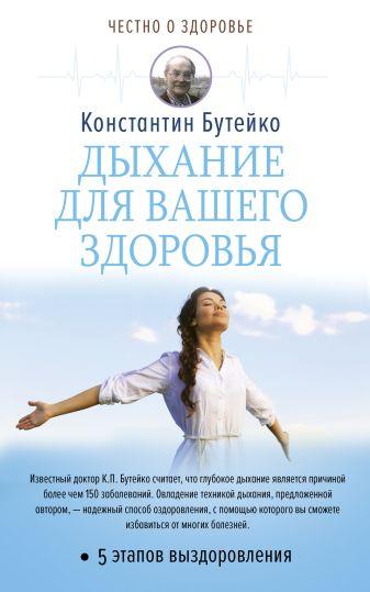 Бутейко К.П. - Дыхание для вашего здоровья обложка книги