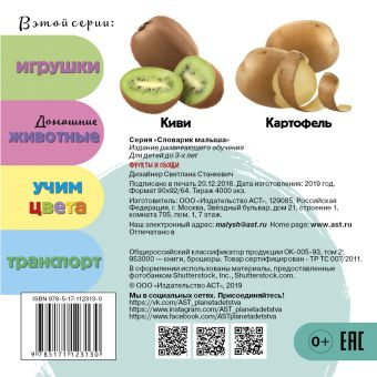 Фрукты и овощи Станкевич С.А.