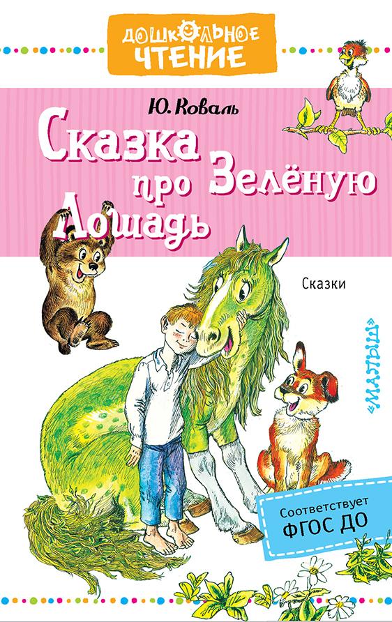 Коваль Ю. Сказка про Зелёную Лошадь левин в кошки мышки