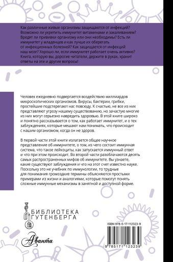 Как работает иммунитет Умнякова Е.С.