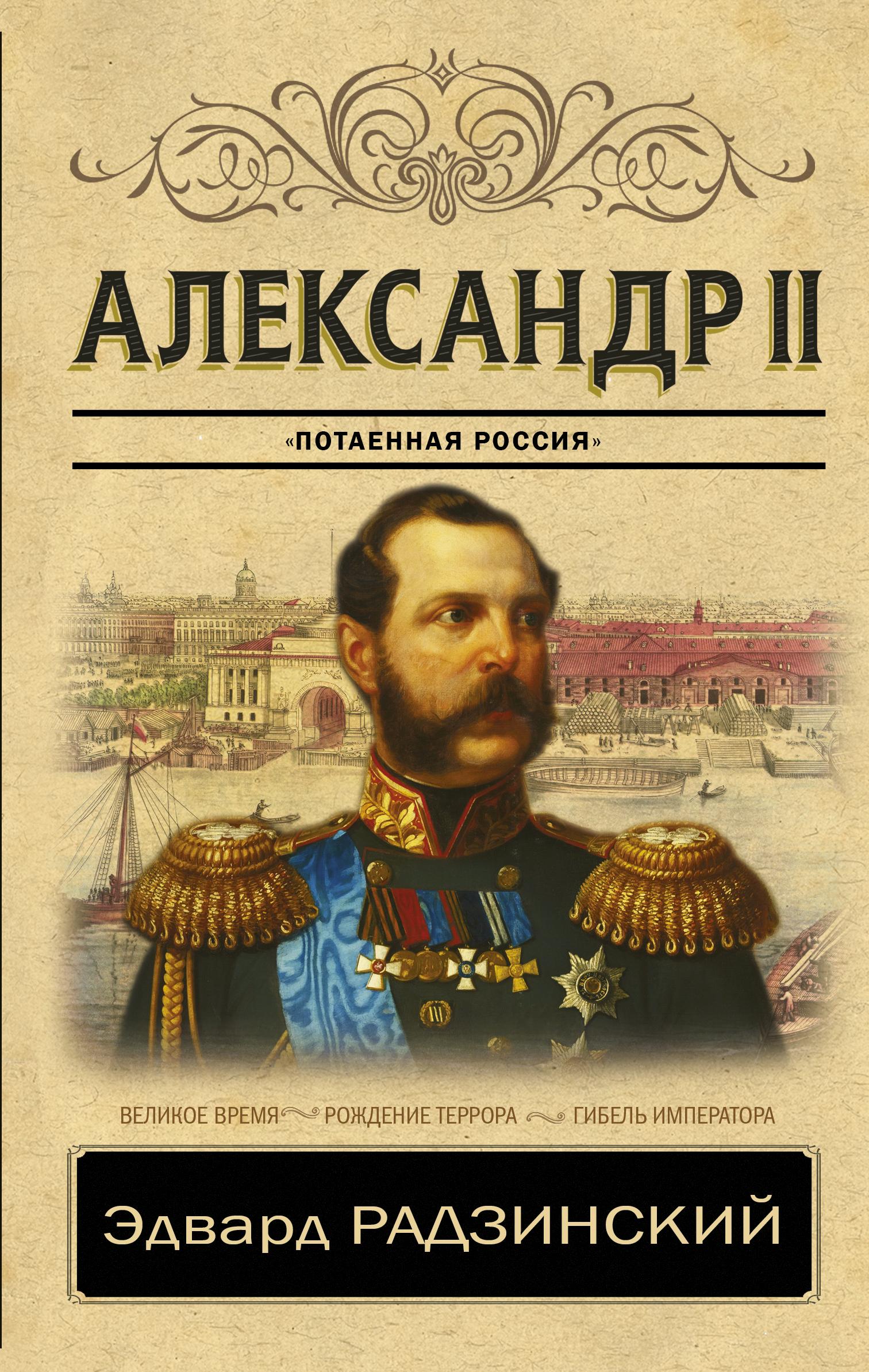 Радзинский Э.С. Александр II