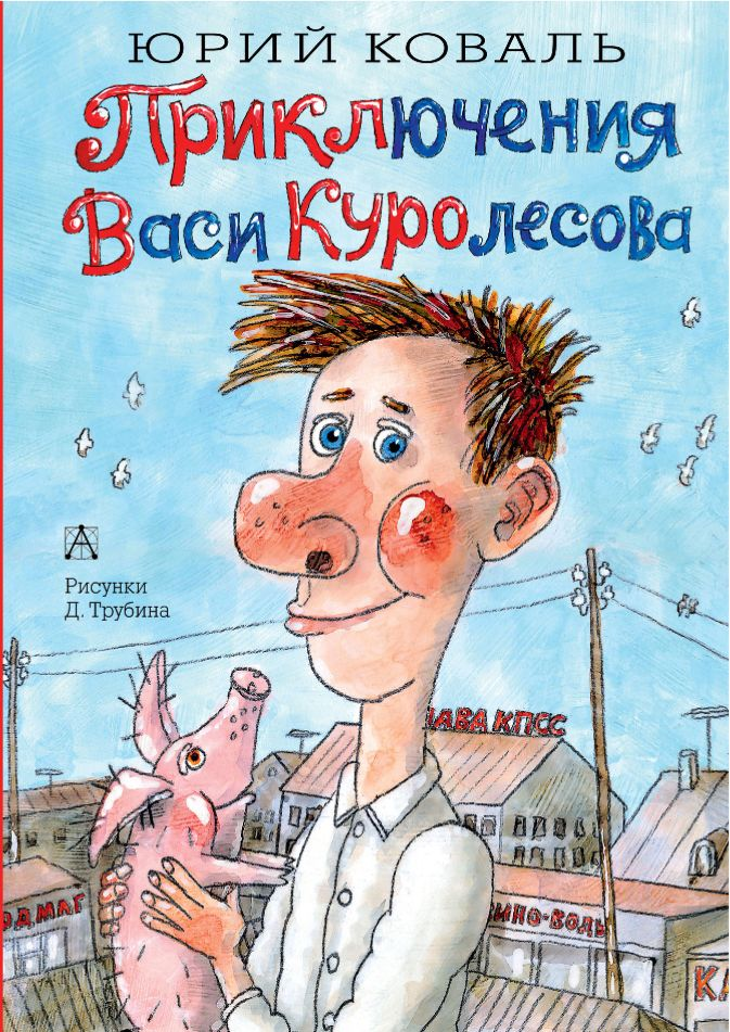 Коваль Ю.И. - Приключения Васи Куролесова обложка книги
