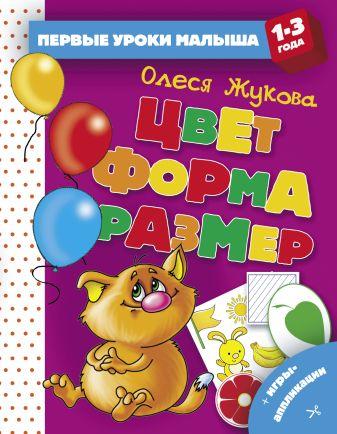 Олеся Жукова - Цвет. Форма. Размер обложка книги