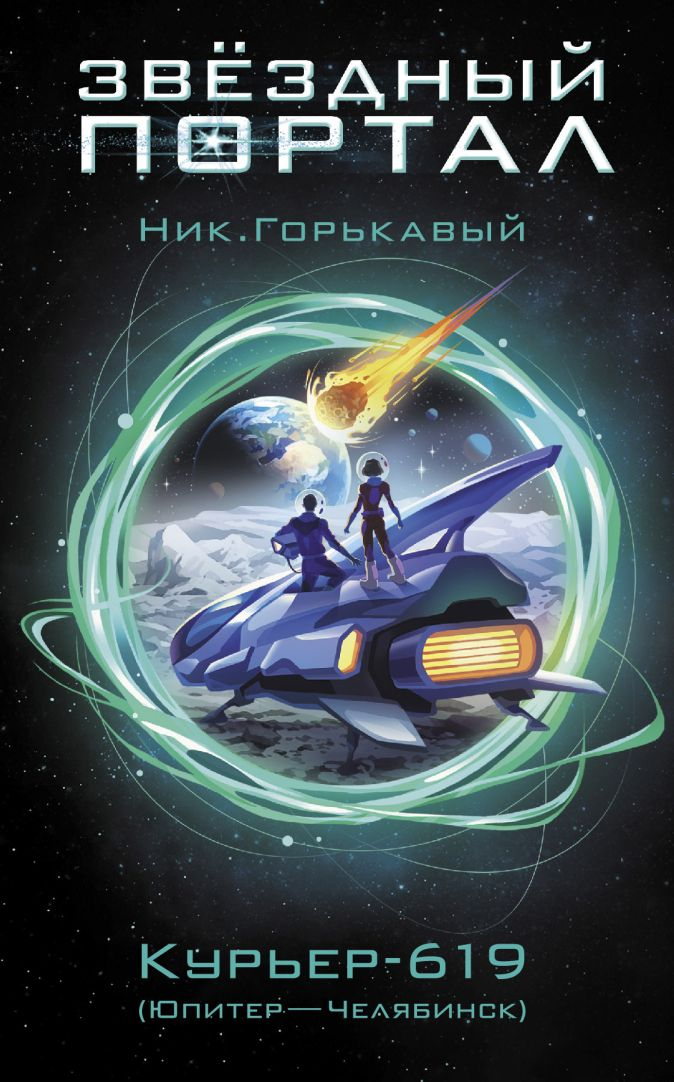 Ник Горькавый - Курьер-619 обложка книги