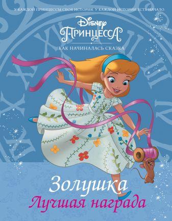 Тесса Рол - Disney Принцесса. Золушка. Лучшая награда обложка книги