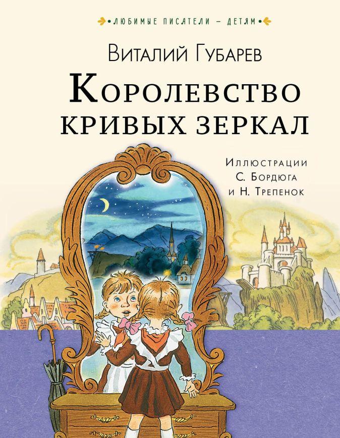 границе, картинки книги королевство кривых зеркал чего-то хватает