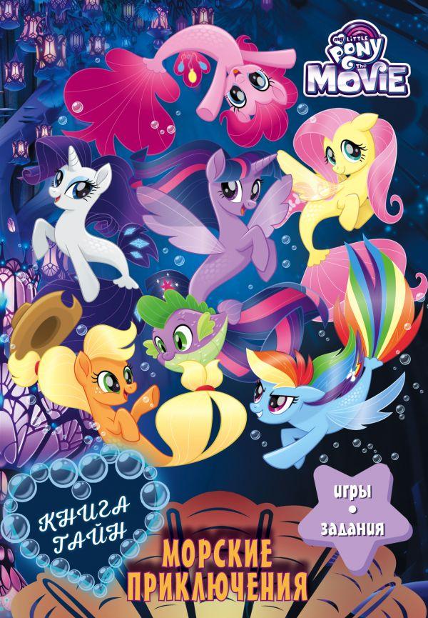 Мой маленький пони. Книга тайн. Морские приключения фото