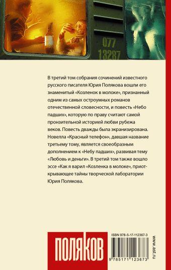 Красный телефон Юрий Поляков
