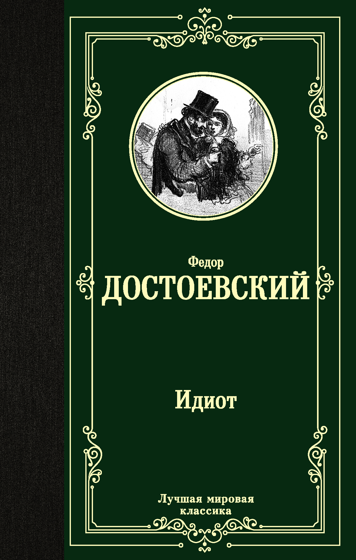 Федор Михайлович Достоевский Идиот