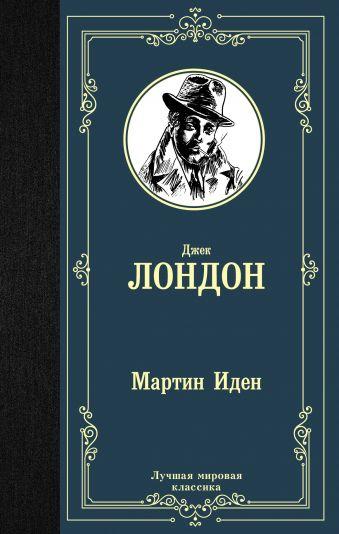 Мартин Иден Джек Лондон