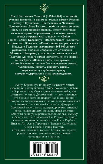 Анна Каренина Толстой Лев Николаевич
