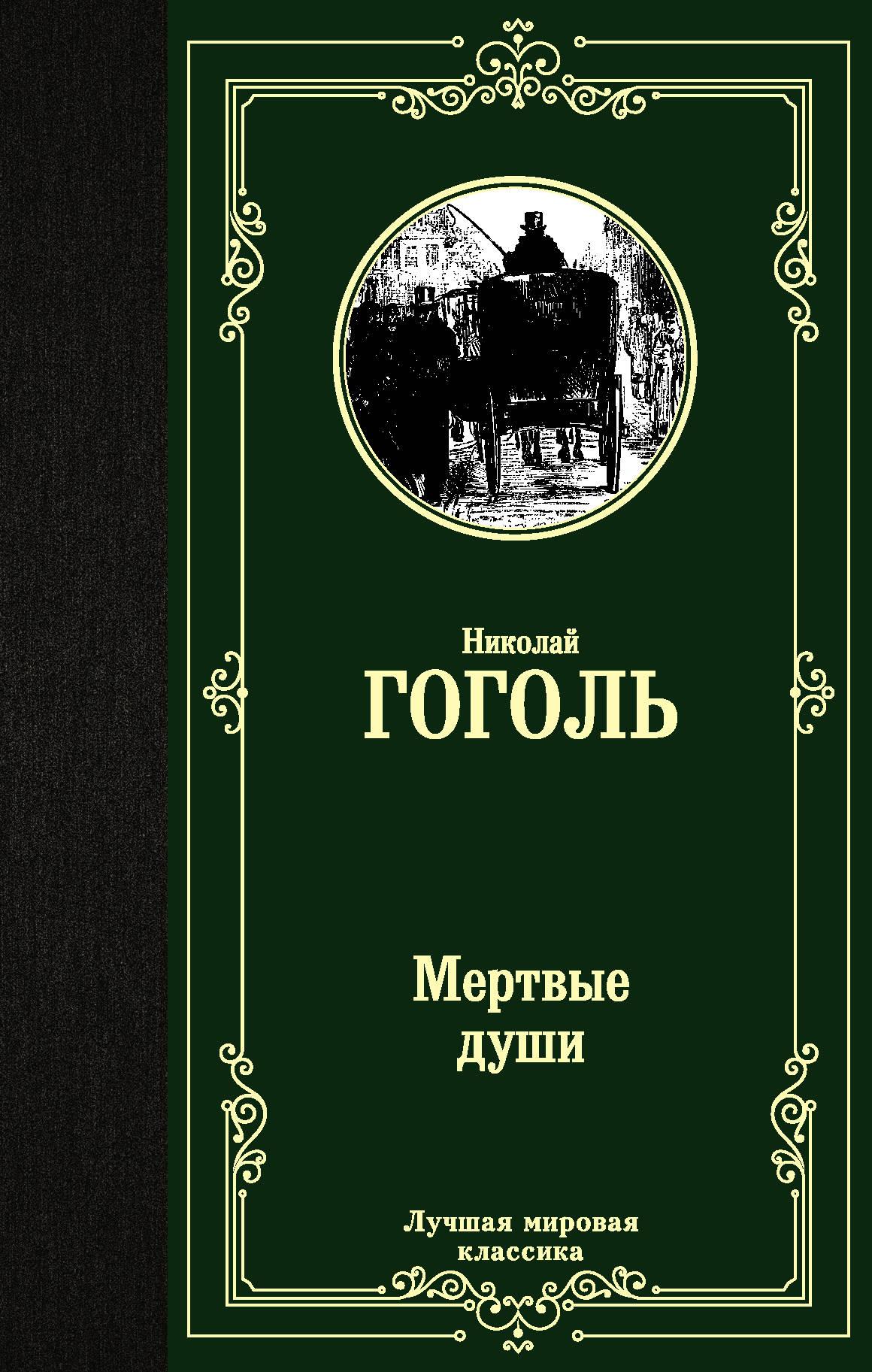 Николай Васильевич Гоголь Мертвые души лунный рыцарь и мертвые восстанут