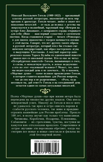 Мертвые души Николай Васильевич Гоголь
