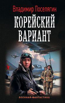 Военная фантастика