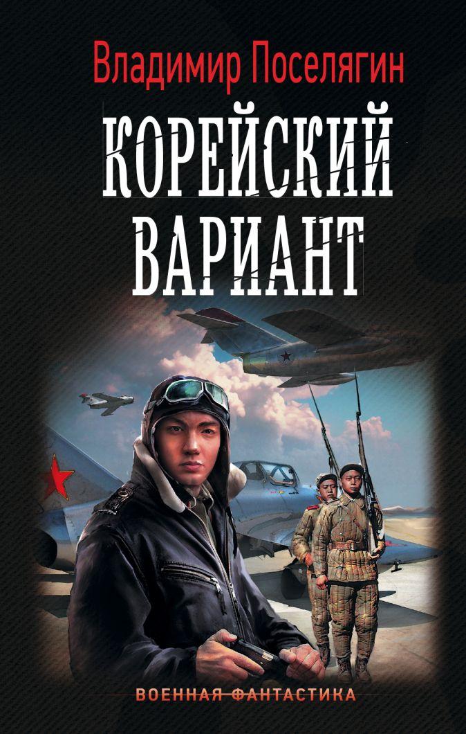 Владимир Поселягин - Корейский вариант обложка книги
