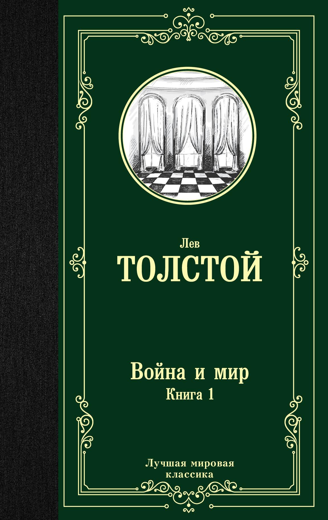 Лев Николаевич Толстой Война и мир. Книга 1