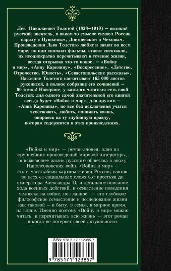 Война и мир. Книга 1 Лев Николаевич Толстой
