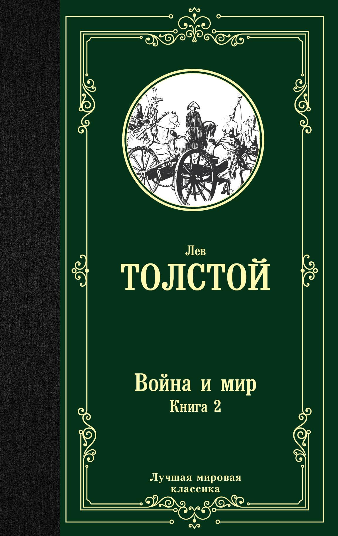 Лев Николаевич Толстой Война и мир. Книга 2