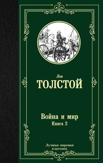 Лев Николаевич Толстой - Война и мир. Книга 2 обложка книги