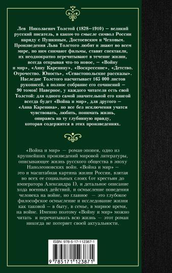 Война и мир. Книга 2 Лев Николаевич Толстой