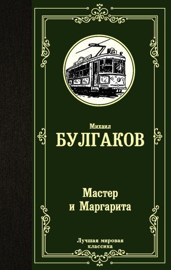 Булгаков Михаил Афанасьевич - Мастер и Маргарита обложка книги