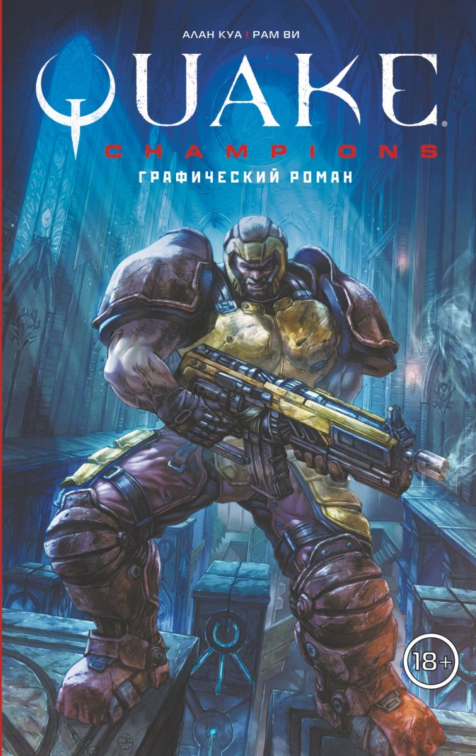 Рам Ви, Алан Куа - Quake Champions. Графический роман обложка книги