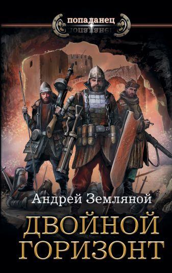 Андрей Земляной - Двойной горизонт обложка книги