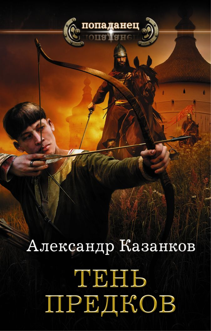 Александр Казанков - Тень предков обложка книги