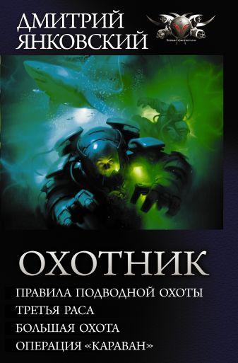 Дмитрий Янковский - Охотник обложка книги