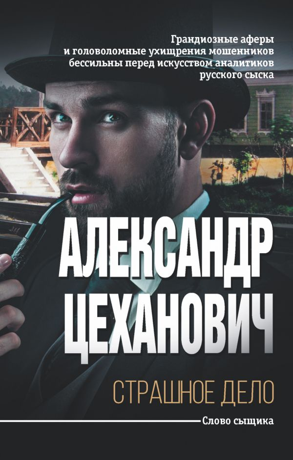 Цеханович Александр Страшное дело