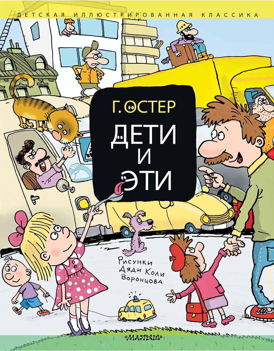 Г. Остер Дети и Эти алина байбанова взрослые и дети
