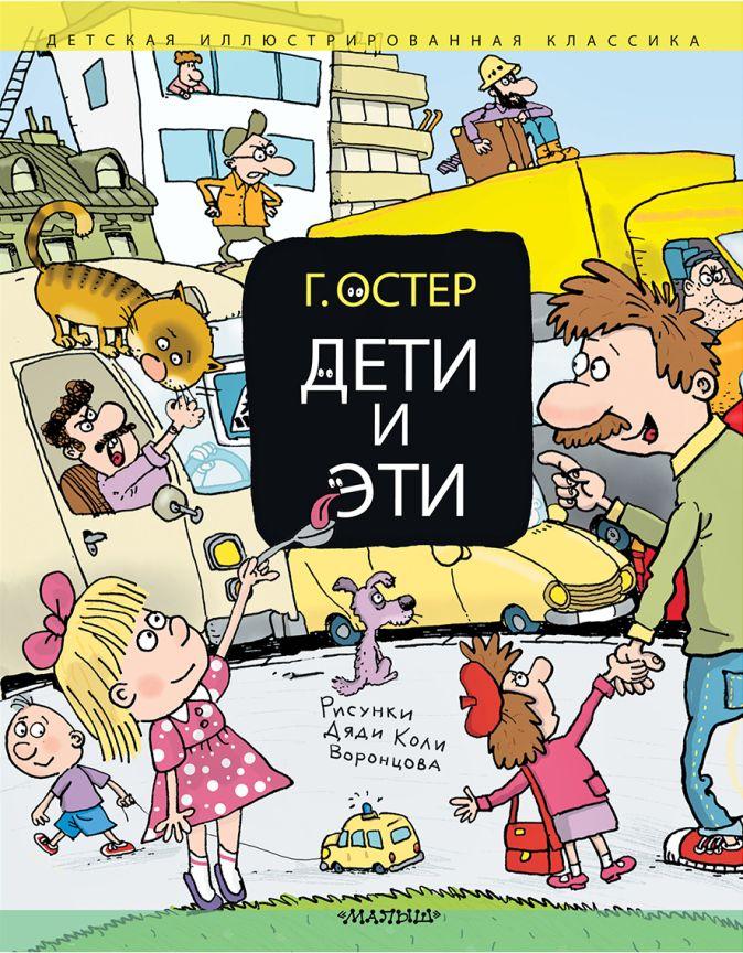 Дети и Эти Г. Остер