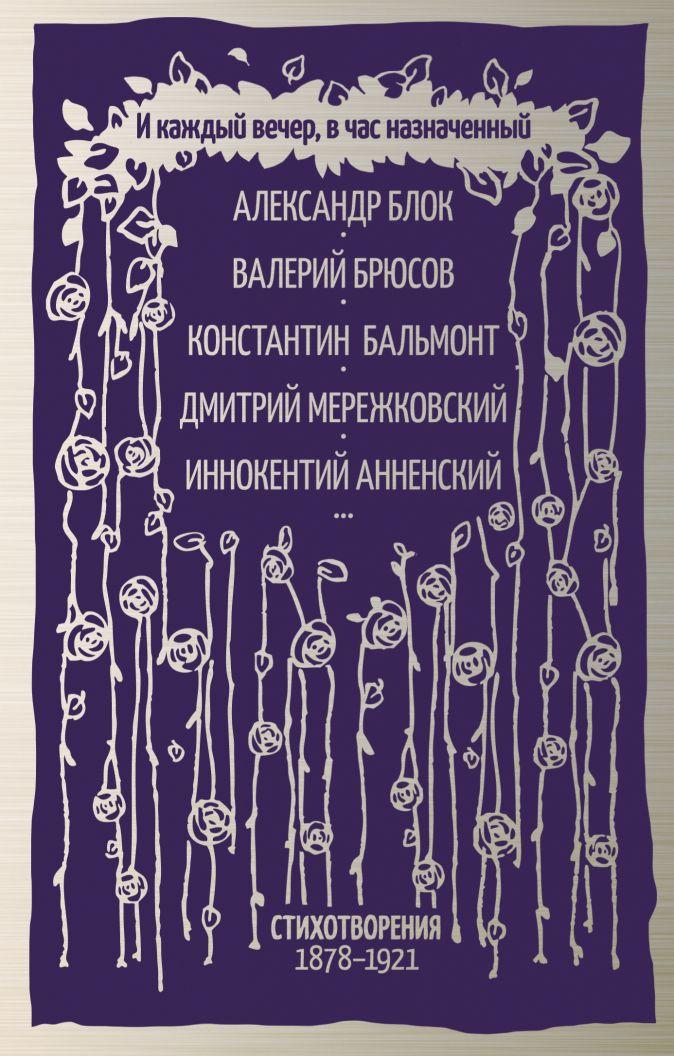 Александр Блок, Валерий Брюсов, Константин Бальмонт, Иннокентий Анненский - И каждый вечер, в час назначенный… обложка книги