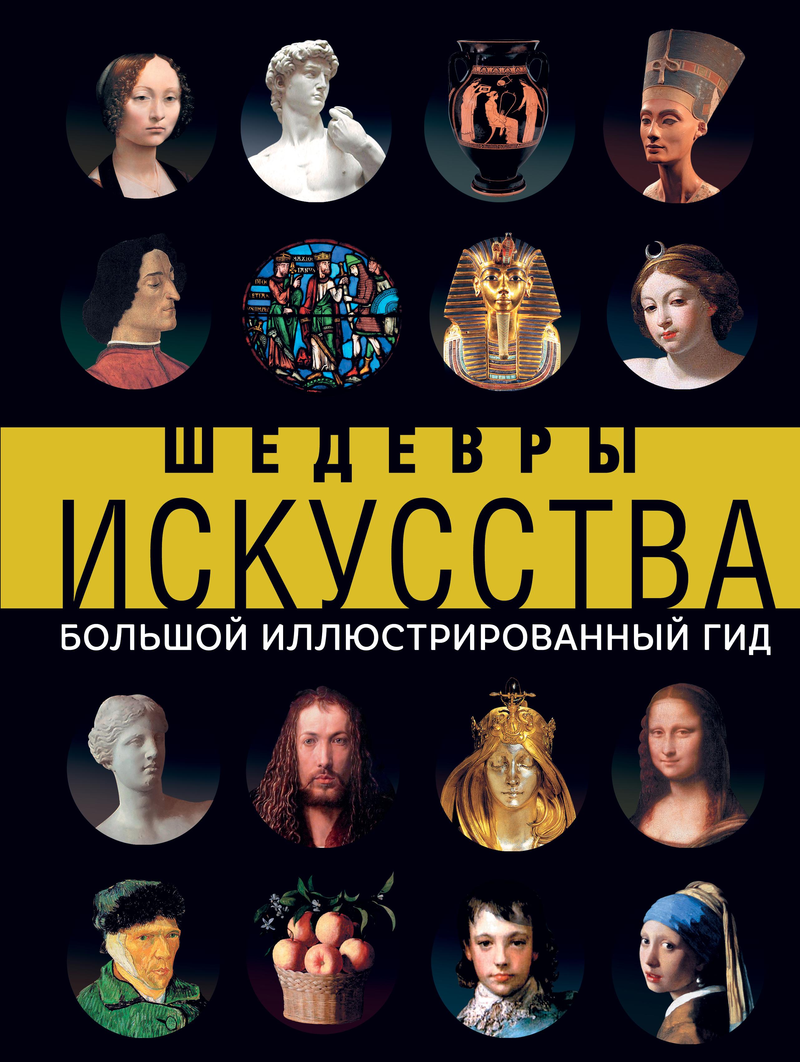 Наталья Кортунова Шедевры искусства