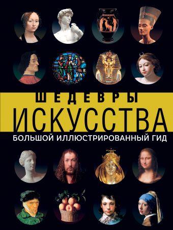 Шедевры искусства Наталья Кортунова