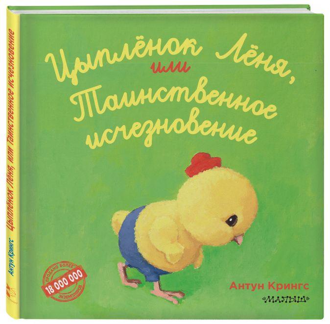 Антун Крингс - Цыпленок Лёня, или Таинственное исчезновение обложка книги