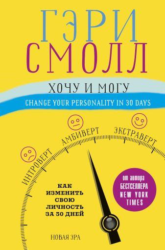 Гэри Смолл, Ворган Джиджи - Хочу и могу. Как изменить свою личность за 30 дней обложка книги
