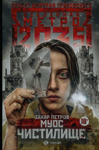 Захар Петров - Метро 2035: Муос. Чистилище обложка книги