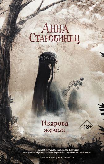 Анна Старобинец - Икарова железа обложка книги