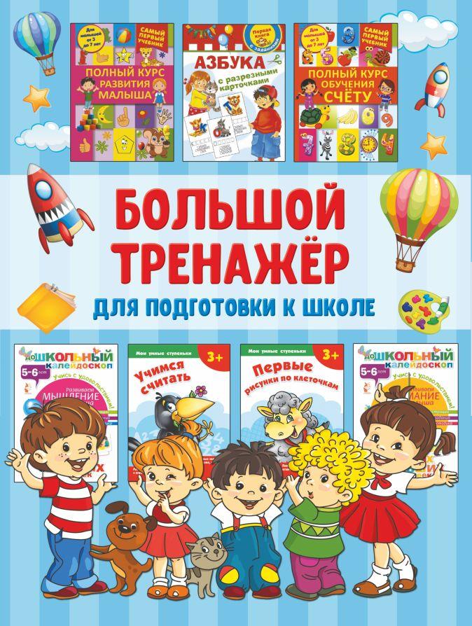 Большой тренажёр для подготовки к школе Дмитриева В.Г.