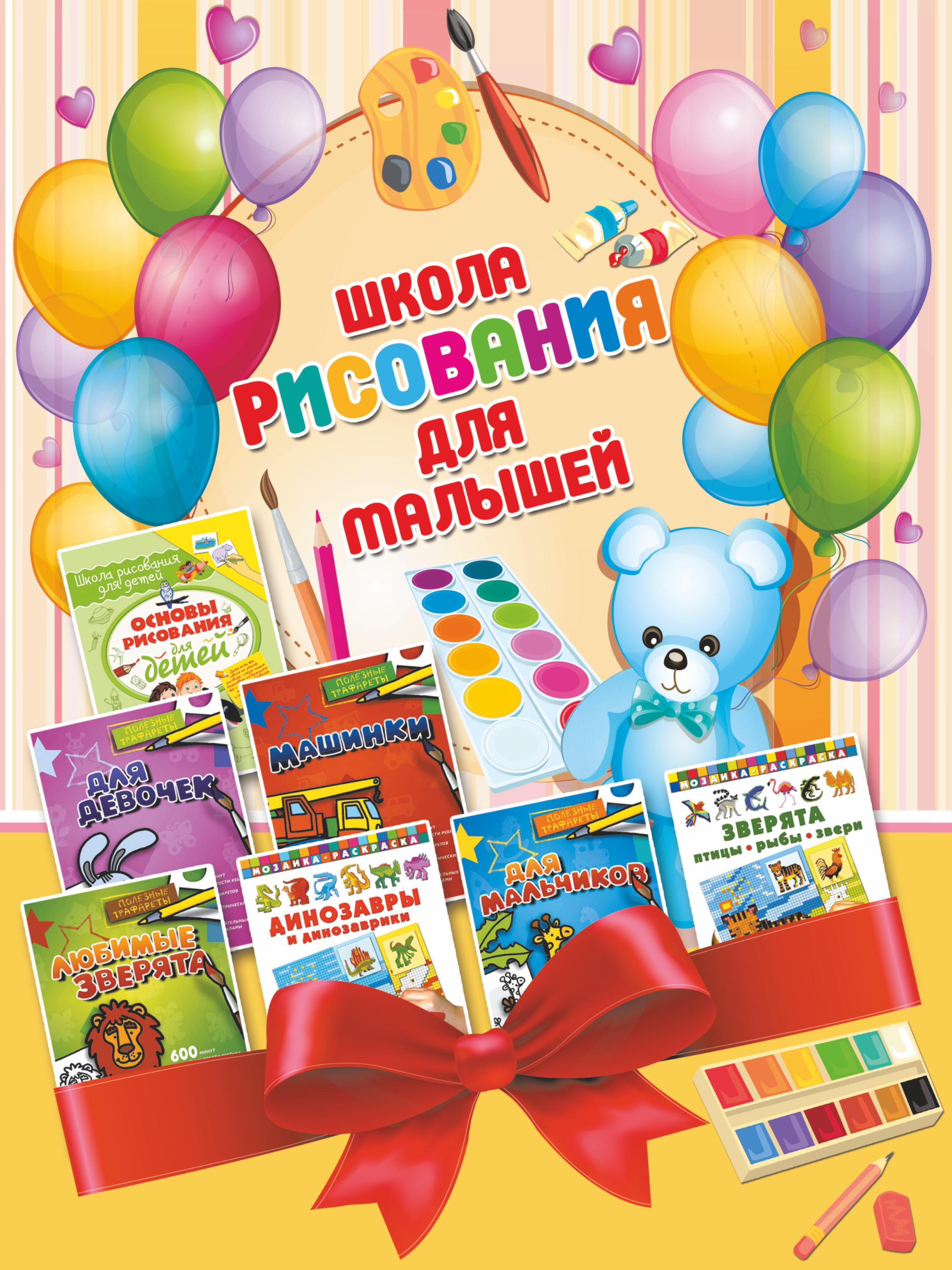 Дмитриева В.Г. Школа рисования для малышей