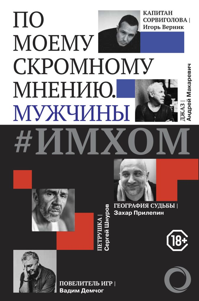 ИМХОМ: по моему скромному мнению. Мужчины Демчог В.В., Прилепин З., Шнуров С.