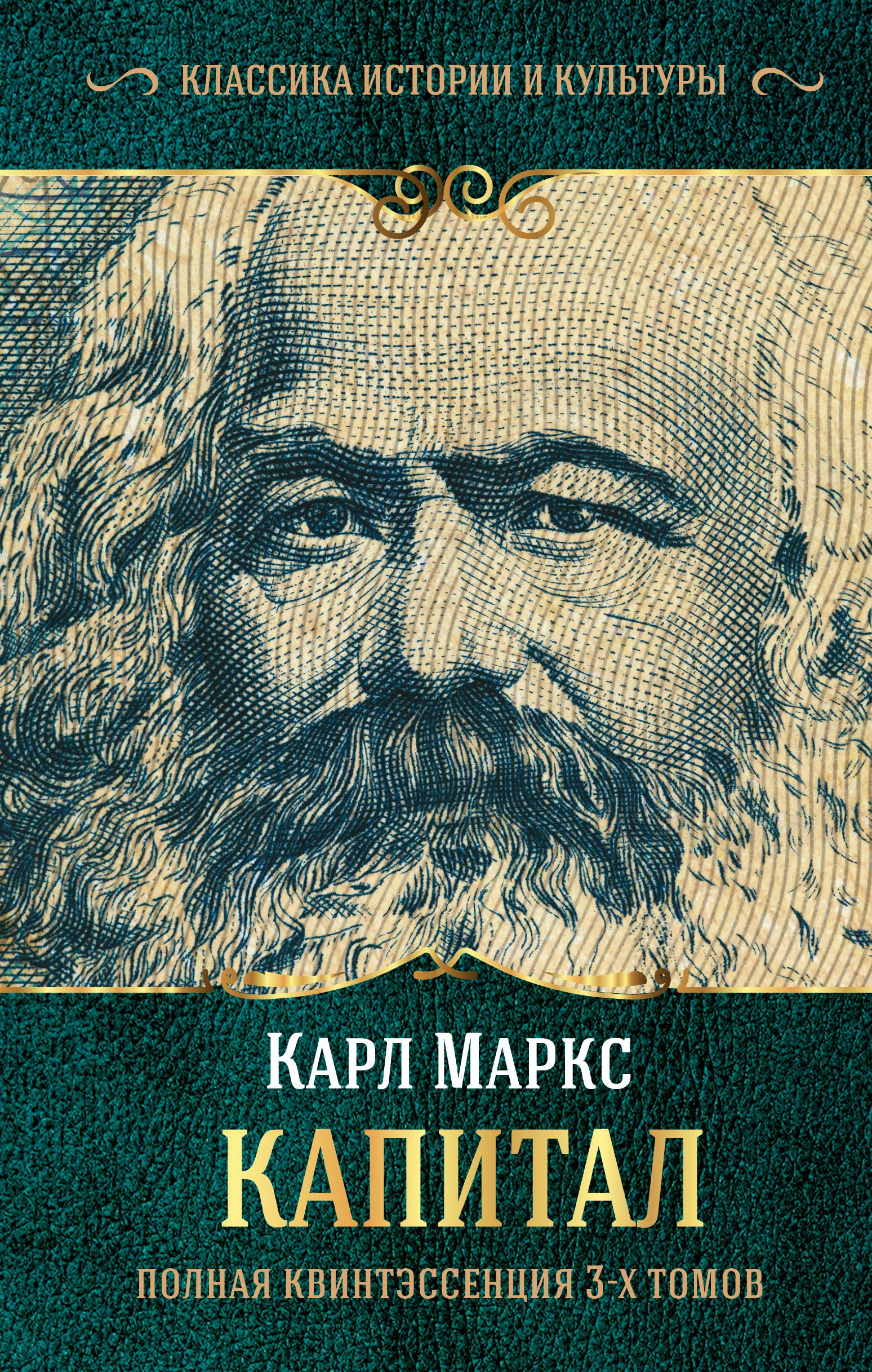 Маркс Карл Капитал. (Полная квинтэссенция 3-х томов)
