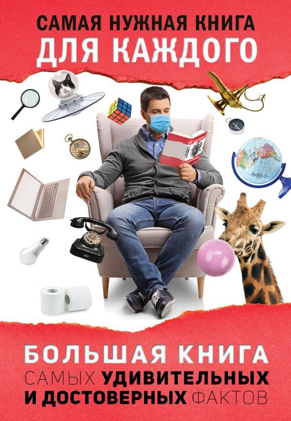 Большая книга самых удивительных и достоверных фактов ( Кремер Любовь Владимировна  )