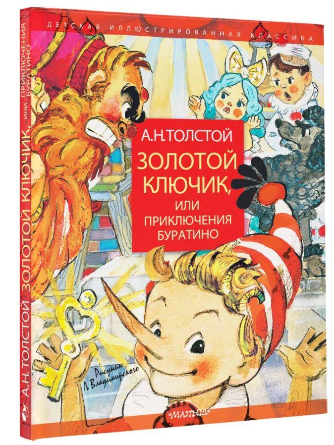 Толстой А.Н. - Золотой ключик, или Приключения Буратино. Рисунки Л. Владимирского обложка книги
