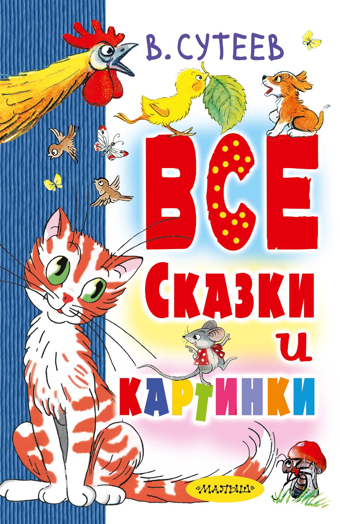 цена на Сутеев Владимир Григорьевич В. Сутеев. Все сказки и картинки