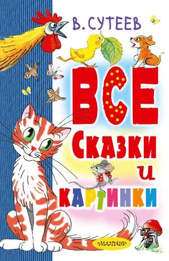 Сутеев В.Г. - В. Сутеев. Все сказки и картинки обложка книги