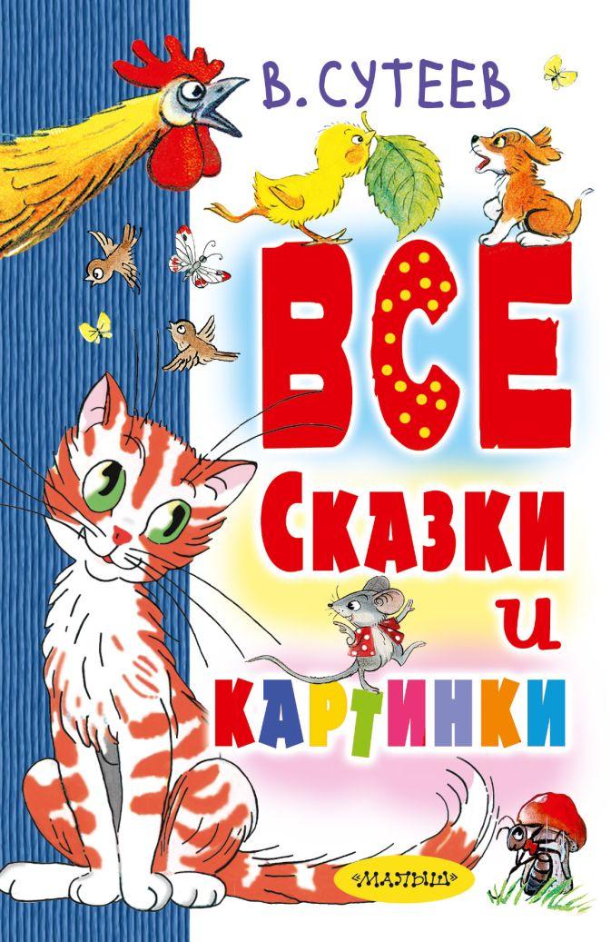 В. Сутеев. Все сказки и картинки Сутеев В.Г.