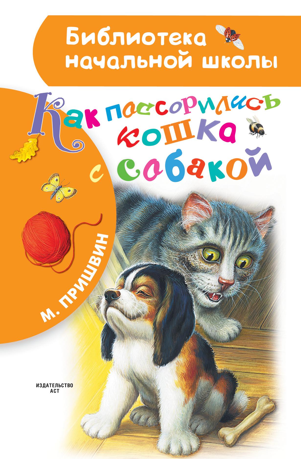 М. Пришвин Как поссорились кошка с собакой мальцева в открываем тайны леса